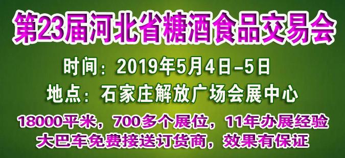 2019【汇城】第23届河北糖酒食品交易会