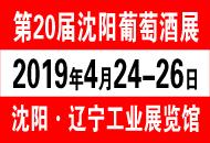 2019第二十届中国沈阳国际葡萄酒及烈酒展览会