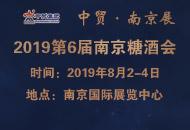 2019第6届中国(南京)国际糖酒食品饮料展览会