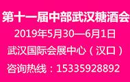 2019年第十一届武汉糖酒食品交易会