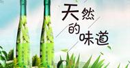 花瑤竹酒 深圳花瑤人家品牌運營有限公司