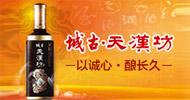 陜西省城固酒業有限公司