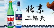 北京京盛酒業有限公司