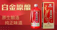 貴州茅臺集團白金酒公司白金秘醬酒全國運營總部