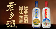 泸州千江月酒类销售有限公司