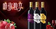 安徽亚太集团 怀远亚太石榴酒有限公司
