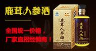 江西樟樹慶仁保健品有限公司