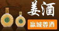 山东凤城酒业有限公司