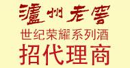泸州世纪荣耀酒类销售有限公司