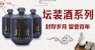 西藏福海醇酒业有限公司(酒厂)