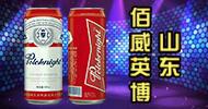 山東佰威英博啤酒有限公司