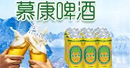 青島慕康啤酒有限公司