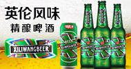 英國喜利王啤酒集團有限公司