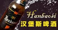 德國漢堡斯啤酒股份有限公司