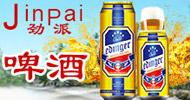 青島勁派啤酒有限公司