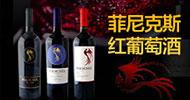 深圳市菲尼克思酒业有限公司
