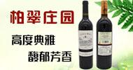 烟台柏翠庄园葡萄酒