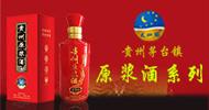 貴州天仙釀酒業有限公司