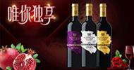 安徽亞太集團 懷遠亞太石榴酒有限公司