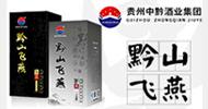 貴州中黔酒業集團