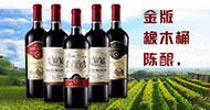 煙臺華夏王朝葡萄釀酒有限公司