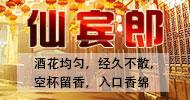 四川仙賓郎系列酒全國運營中心