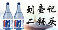 北京劉壺記酒業有限責任公司