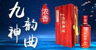 安徽九韻神曲酒業有限公司