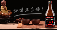 壹斤伴北京二鍋頭