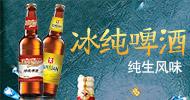 山東濰坊綠草地銀稞啤酒有限公司