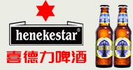 香港喜德力啤酒有限公司