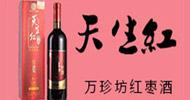 北京萬珍坊國際貿易有限公司