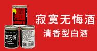 北京午木蘭川酒業