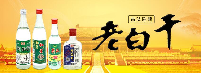 北京京水桥酒业有限公司
