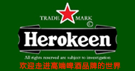 青島皇家倍喜啤酒有限公司