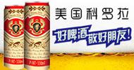 美國科羅拉啤酒集團有限公司