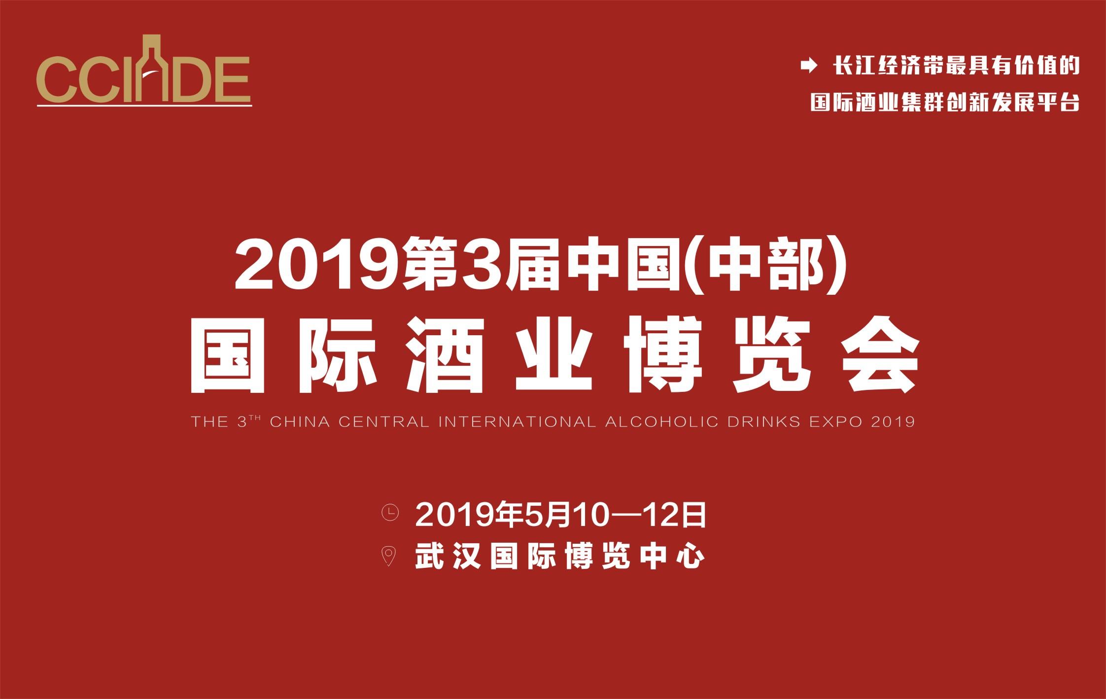 2019第三届中国(中部)国际酒业博览会