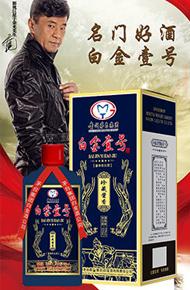 贵州怀玺商贸有限公司(白金壹号酒)