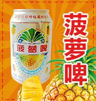 青岛环渤海啤酒有限公司