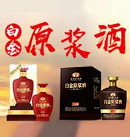 貴州茅臺集團白金酒公司
