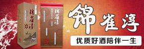 洛陽錦雀淳酒業股份有限公司