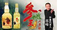 德惠市五粮酿酒厂