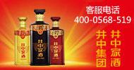 安徽井中家酒业有限公司