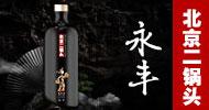 北京二锅头酒业股份国际型二锅头