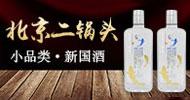 北京二鍋頭酒業股份國際型二鍋頭