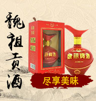 亳州市复兴梦酒业有限公司(魏祖贡酒)