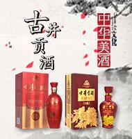 古井贡酒营销中心