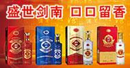 剑南香系列酒营销事业部