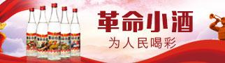 北京崇门楼二锅头