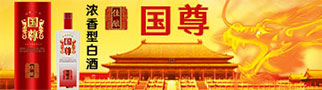 四川省神洲春酒業有限公司